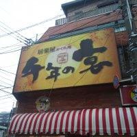 千年の宴 富士見台南口駅前店