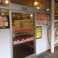 道とん堀 東武練馬駅前店