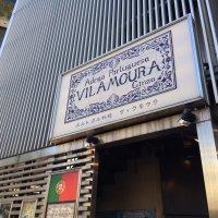 ポルトガル料理 VILAMOURA ヴィラモウラ 銀座本店