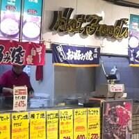 お好み焼横丁 サボイ桜塚味道館店