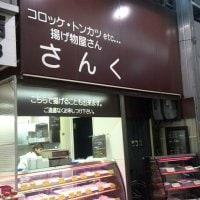 コロッケ・トンカツ 揚げ物屋さん さんく 豊中