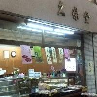 御菓子司 久栄堂