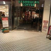スターバックスコーヒー 戸塚店