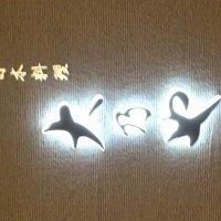 日本料理 大乃や あべのハルカスダイニング店