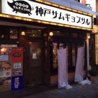 神戸サムギョプサル 松本店