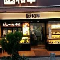 とんかつ和幸 JR王子駅前店