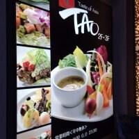 Taste of Asia TAO