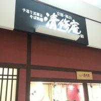 手造り豆腐とそば料理 京都嵐山 清修庵 イオンモール草津店