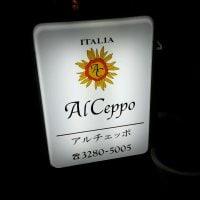 イタリアンレストラン Al Ceppo アルチェッポ