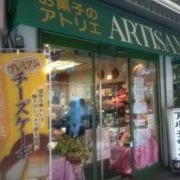 お菓子のアトリエ ARTISAN アルチザン 岡町駅前店