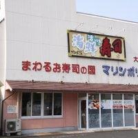 まわるお寿司の国 マリンポリス 大田店
