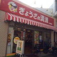 ぎょうざの満州 下赤塚駅店