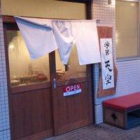 らー麺 つけ麺 天空 松江