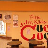 Pizza Kitchen cuo cuo ピザキッチン クオクオ