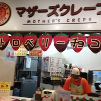 MOTHER'S CREPE マザーズクレープ モザイクモール港北店