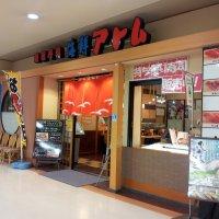 廻転寿司 海鮮アトム 花堂ベル店