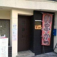 小料理 和ZEN 岡町