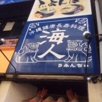 沖縄健康長寿料理 海人 うみんちゅ 大山店