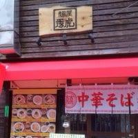 麺屋 秀虎 大山