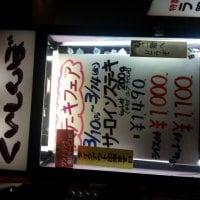 ステーキのくいしんぼ 飯田橋店の口コミ