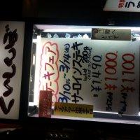 ステーキのくいしんぼ 飯田橋店
