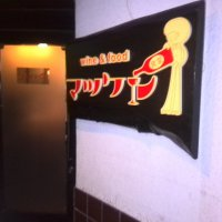 wine&food マツケン食堂