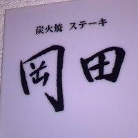 炭火焼 ステーキ 岡田 北新地