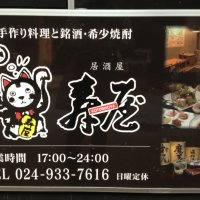 手作り料理と銘酒・希少焼酎 寿屋 郡山