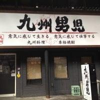 九州料理 九州男児 郡山店
