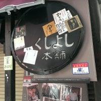 炭火焼鳥・串カツ専門店 心の花 くしよし本舗 難波