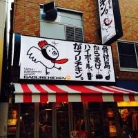 がブリチキン。 高円寺店