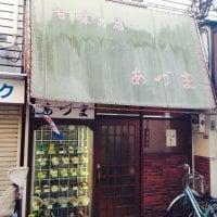 甘味の店 あづま 高円寺の口コミ