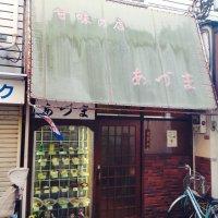 甘味の店 あづま 高円寺