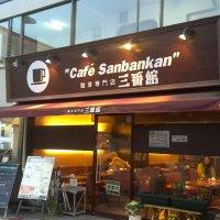 Cafe Sanbankan 珈琲専門店 三番館 岡町店