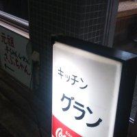 キッチン グラン 神保町