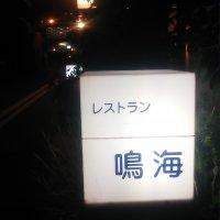 レストラン 鳴海 神保町