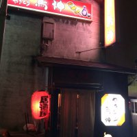 酒屋やきとり 鳥神 南砂町東口店