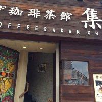 珈琲茶館 集 五反田店