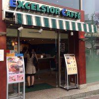 エクセルシオールカフェ 五反田桜田通り店