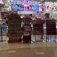 サーティワンアイスクリーム REMY五反田店