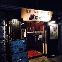 蕎麦 旬菜 地鶏 酒 夢やぐら 日本橋浜町2丁目店