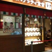 スパゲッティ食堂 ドナ 有楽町イトシア店