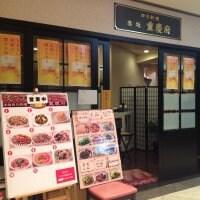 四川料理 赤坂 重慶府 新宿店