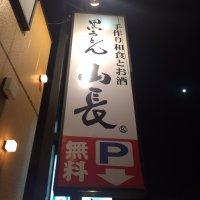 黒うどん 山長 諏訪店