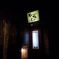 沖縄料理 ちゃーがんじゅー 諏訪