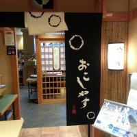 とうふ料理 八かく庵 大阪ステーションシティ サウスゲートビルディング店