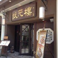 Shanghai Dining 状元樓 自由が丘店