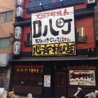 大阪下町焼鳥 口八町 心斎橋店