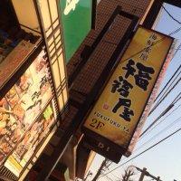 福福屋 西台駅前店