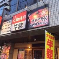 七輪焼肉 牛繁 西台店